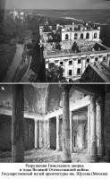 Перипетии Гомельского дворца в первой половине XX века