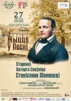 Канцэрт да 200-годдзя Станіслава Манюшкі