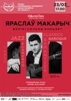 Большой сольный концерт Ярослава Макарича