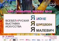 Арт-событие весны 2019 года!  Выставочный проект «Я Моне, Я Шишкин, Я Малевич…»