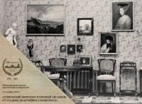 Конференция к 100-летию музея