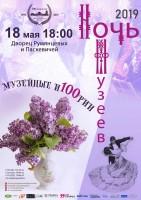"""Ночь музеев-2019 """"Музейные и100рии"""""""