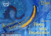 """Выставка живописи Андрея Крылова """"Ночь над Версалем"""""""
