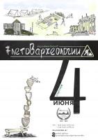 Музейный проект «Лето в археологии. Сезон 4»