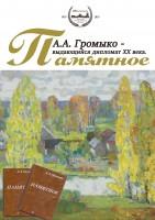 """Выставка """"А.А. Громыко - выдающийся дипломат ХХ века. Памятное"""""""