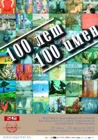 Художественная выставка «100 лет. 100 имен»