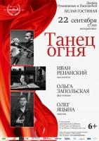 """Концертная программа """"Танец огня"""" в Музыкальном салоне музея"""