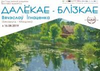 Выставка живописи Вячеслава Игнатенко «ДАЛЕКОЕ – БЛИЗКОЕ»