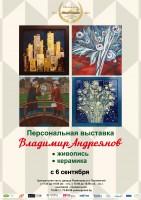 Выставка «Грани творчества художника Владимира Андреянова»