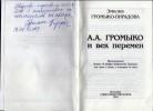 110 лет со дня рождения Андрея Андреевича Громыко