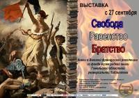"""Книжная выставка """"Свобода, равенство, братство"""""""