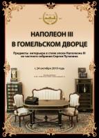 """Выставка """"Наполеон III в гомельском дворце"""""""