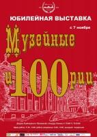 """Выставка """"Музейные и100рии"""""""
