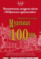 """Специальное предложение на выставке """"Музейные и100рии"""""""