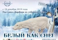 Выставка фарфора «Белый как снег»