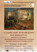Станиславу Жуковскому посвящается