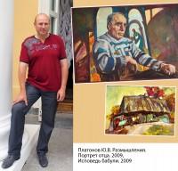 Два портрета. Три мастера