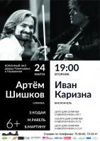 Концерт-событие в колонном зале дворца
