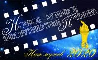 """Премьера """"Ночное музейное кинопутешествие""""!"""