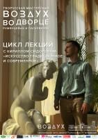 Цикл лекций «Искусство традиционное и современное»