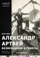 Выставка «Александр Артвей: возвращение в Гомель»