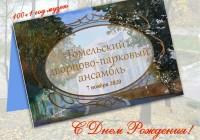 МУЗЕЙ ГОМЕЛЬСКОГО ДВОРЦОВО-ПАРКОВОГО АНСАМБЛЯ 100+1 ГОД С ВАМИ!