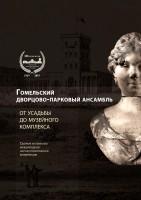 «Гомельский дворцово-парковый ансамбль: от усадьбы до музейного комплекса»