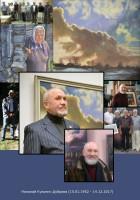 Жил на Полесье художник… Памяти Николая Дубровы