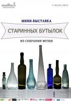 Мини-выставка старинных бутылок из собрания музея