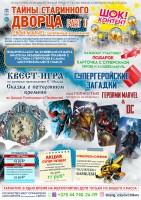 Культурно-познавательное мероприятие для детей   «Тайны старинного дворца. Part II. Герои Marvel: затерянные во времени»