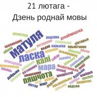 Дзень роднай мовы і Дзень экскурсавода святкуем разам!