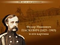 198 лет со дня рождения князя Ф.И. Паскевича
