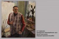 Борис Федорович Звиногродский. К 125-летию со дня рождения