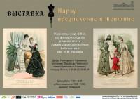 """Выставка """"Наряд - предисловие к женщине"""""""