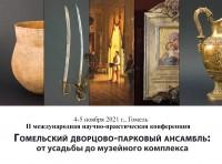 II международная научно-практическая конференция «Гомельский дворцово-парковый ансамбль: от усадьбы до музейного комплекса»