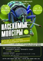 Интерактивная выставка «Насекомые-монстры»