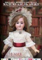 Выставка французских кукол «МАДЕМУАЗЕЛЬ АНЖУ» из собрания семьи Михеенковых