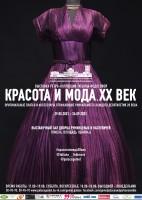 Выставка ретро-коллекции Татьяны Федосовой «Красота и мода. ХХ век»