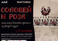 """Выставка """"Соловей и роза. Антология вышивки крестом"""""""